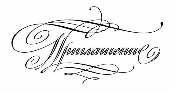 Поздравительные надписи для разных
